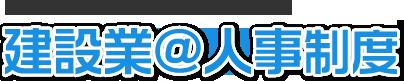 人事戦略研究所 株式会社新経営サービス 建設業@人事制度